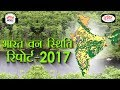 India State Of Forest Report 2017 - Audio Article Whatsapp Status Video Download Free