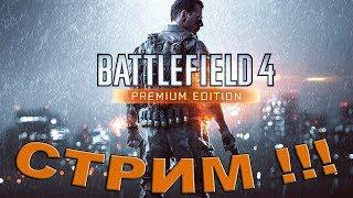 Обзор Игры Battlefield 4 2013 Premium Edition Полное прохождение !