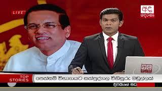 Ada Derana Late Night News Bulletin 10.00 pm - 2018.11.26 Thumbnail