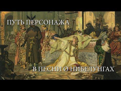 Путь Персонажа в Песни о Нибелунгах