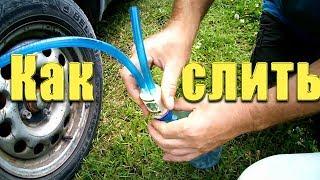 видео Как слить бензин из бака машины