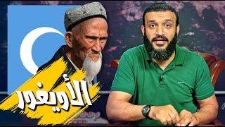 عبدالله الشريف | حلقة 12 | الأويغور | الموسم الثالث