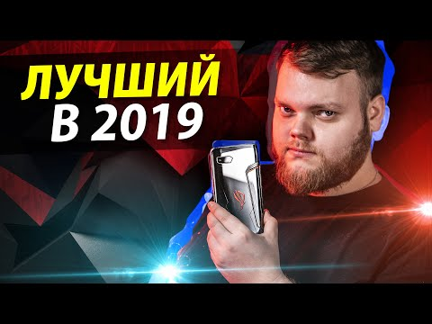 Лучший Android-смартфон 2019: Asus Rog Phone 2