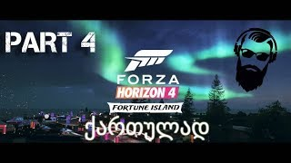 Forza Horizon 4 ქართულად ნაწილი 4 ულამაზესი კუნძული