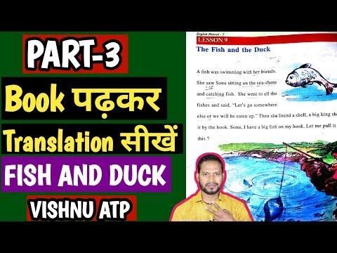 ENGLISH से हिंदी अनुवाद कैसे करें? English to hindi Translate/Book reading part - 3