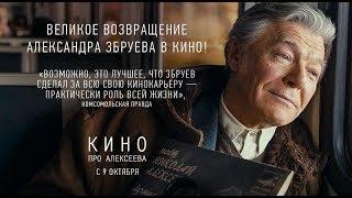 Кино про Алексеева ⁄ Смотреть весь фильм