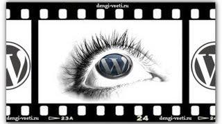 Как пользоваться wordpress-ом