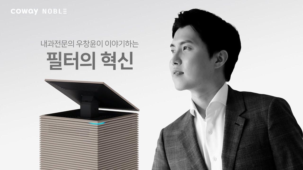 [코웨이 공기청정기]내과 전문의 우창윤이 이야기하는 노블 공기청정기 필터의 혁신