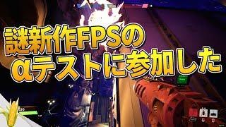 謎の新作FPSの無料アルファテストに参加したよ PWND【ゆっくり実況】