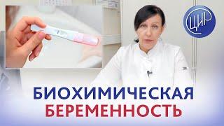 бИОХИМИЧЕСКАЯ БЕРЕМЕННОСТЬ. Причины, обследование и помощь при биохимической беременности.