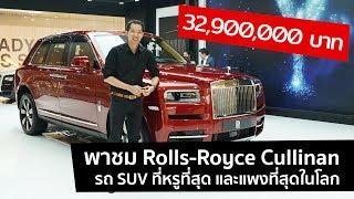 [spin9] พาชม Rolls-Royce Cullinan - รถ SUV ที่หรูที่สุด และแพงที่สุดในโลก!