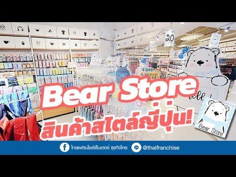 อยากซื้อแฟรนไชส์ Bear Store ร้านกิ๊ฟช็อปสไตล์ญี่ปุ่น ต้องดู!