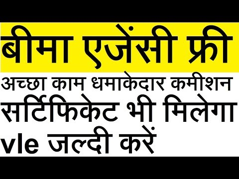 फ्री बीमा एजेंसी FREE INSURANCE AGENCY - BEST COMMISION -| EXTRA TECH WORLD |