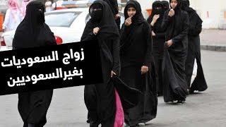 تسهيل #زواج_السعوديات بغيرالسعوديين - أمل زاهد