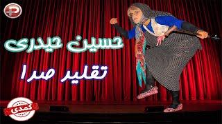Hosein Heydari - Iranian Comedian ( حسین حیدری - کمدین ایرانی )