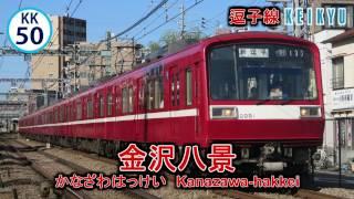 穂歌ソラが「世界に一つだけの花」の曲で京浜急行+αの駅名を歌います。 thumbnail