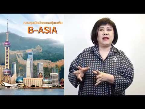 B-ASIA...รู้จัก Invesco Asian Equity Fund