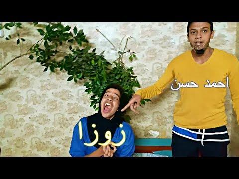 رد احمد حسن و زينب على ماندو