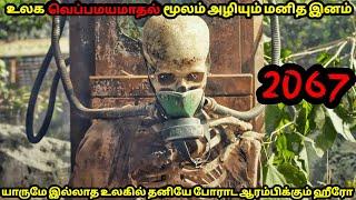 யாருமே இல்லாத உலகில் தனியே   Tamil Voice Over   Mr Tamizhan   Movie Story & Review in Tamil   Sci Fi
