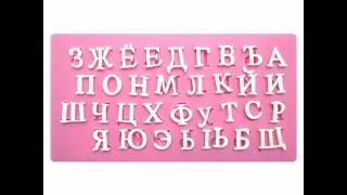 Буквы с мастики/ Молд Русский алфавит/ Как сделать красивые буквы с мастики