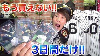 日本初のプロ野球カード!3日間限定発売のエポックワン(EPOCH ONE)を買ってレアカードをゲットしよう♪