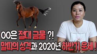 ''2020년하반기말띠월별운세''(재물운.사업운.연애운) 하반기 말띠OO은절대 금물!손해를부릅니다.(7월,8…