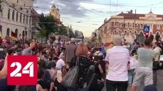 Смотреть видео Румынию сотрясают антиправительственные митинги - Россия 24 онлайн