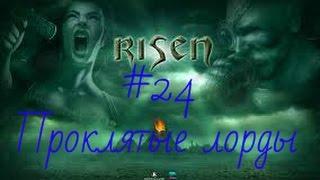 Прохождение игры Risen |Проклятые лорды| №24