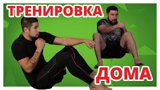 ТРЕНИРОВКА ДОМА! Упражнение для всего тела в домашних условиях!