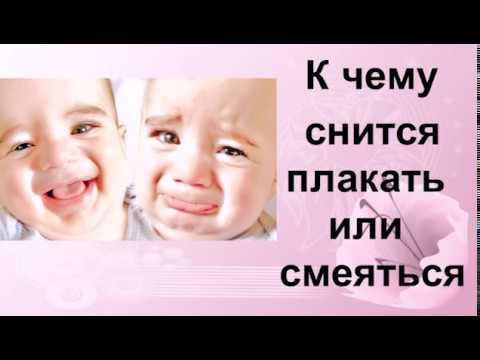 К чему снится плакать или смеяться