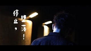DUF - 停止,墜落 ![Official Music Video](Dir by @finger_zhijie)
