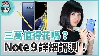 三萬值得花嗎?Samsung Galaxy Note 9詳細評測!