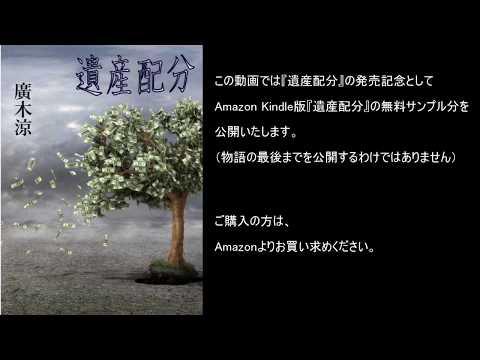 【遺産配分】サンプル動画(第4回)