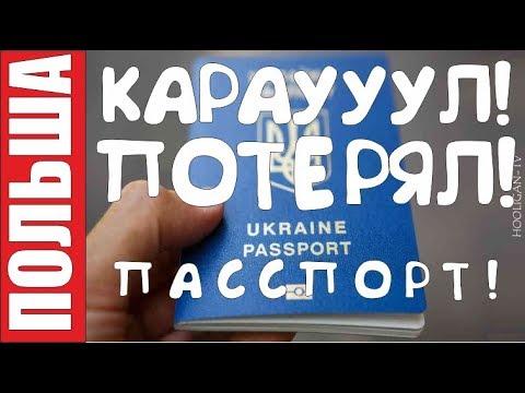 39.Ахтунг! Потерял биометрический паспорт в Польше.