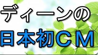 ディーンフジオカの日本初CMはコレだった!?知ってた? ディーンフジオ...