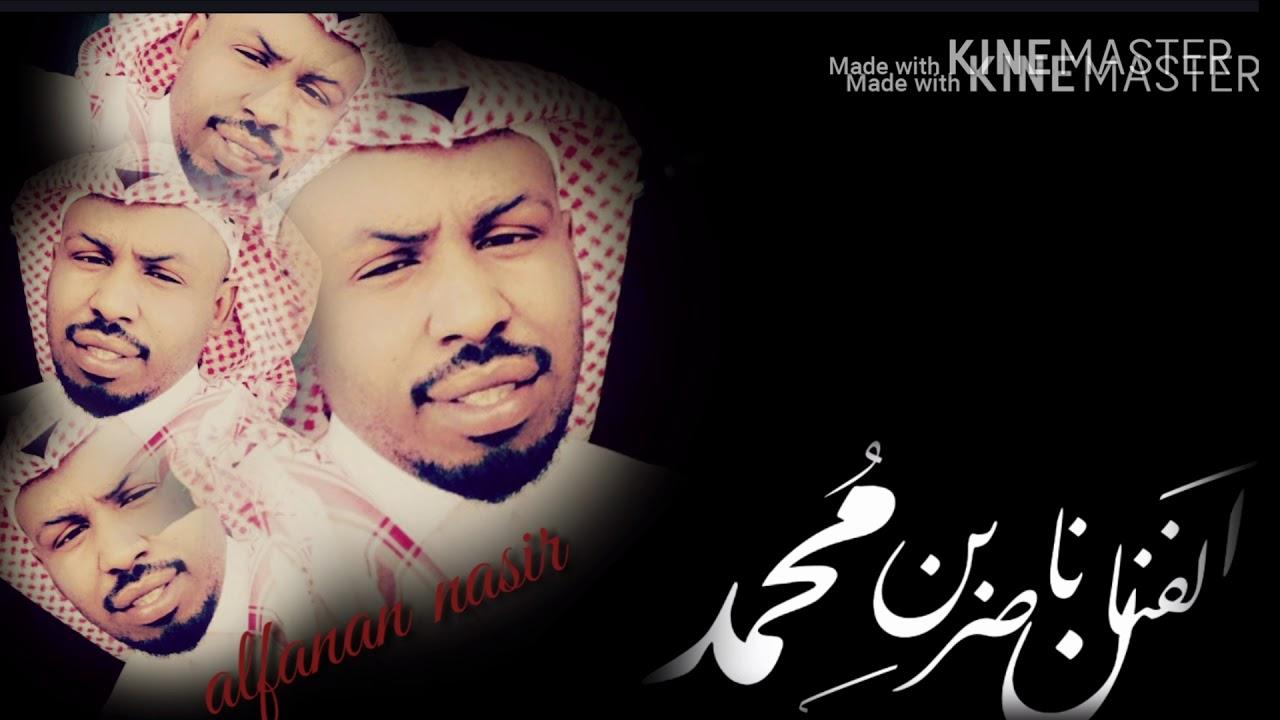 الفنان .ناصربن محمد  .ياطير ياطير