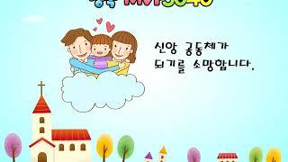 청북 MVP3040 온라인 예배 초대장