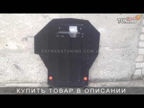 Защита двигателя Фольксваген Пассат Б3. Защита картера Volkswagen Passat B3. Tuning. Тюнинг запчасти
