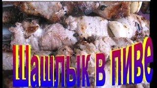 Шашлык в Пиве. Рецепт приготовления шашлыка.