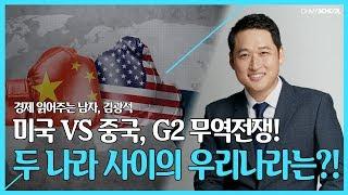 경제 읽어주는 남자 김광석 -  G2 무역전쟁! 두 나라 사이의 우리나라는?