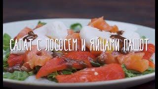 «Едим Дома» — Салат с лососем и яйцами пашот
