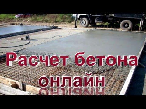 Расчет бетона онлайн