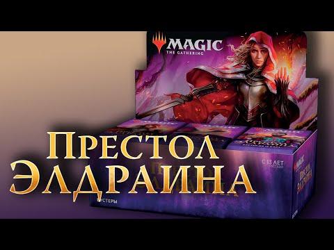 МТГ Престол Элдраина - дисплей СО СКАЗКАМИ! (MTG Throne Of Eldraine Booster Box Opening)
