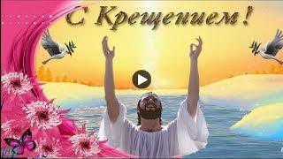 КРЕЩЕНИЕ Красивое видео поздравление с Крещением Господним Музыкальные Видео открытки