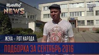 Жека - Подборка за сентябрь 2016 года | Рот Народа Чисто News