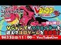 【TGS2018】Vジャンプがクリエイターを迎えて注目ゲームを生配信!【9/23(日)】