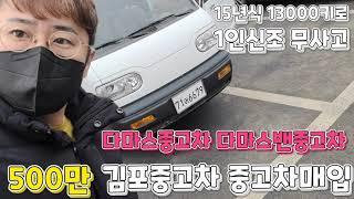 다마스중고차 다마스밴중고차 5인승코치 중고차매입 김포중…
