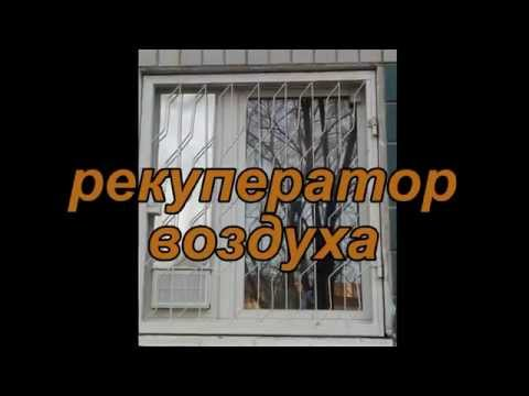 видео: Вентиляция квартиры. Рекуператор в окне (Метелев Сергей)