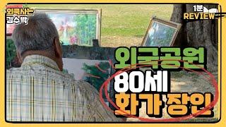 외국 공원에서 만난 어르신의 멋진 미술 작품을 보았습니…