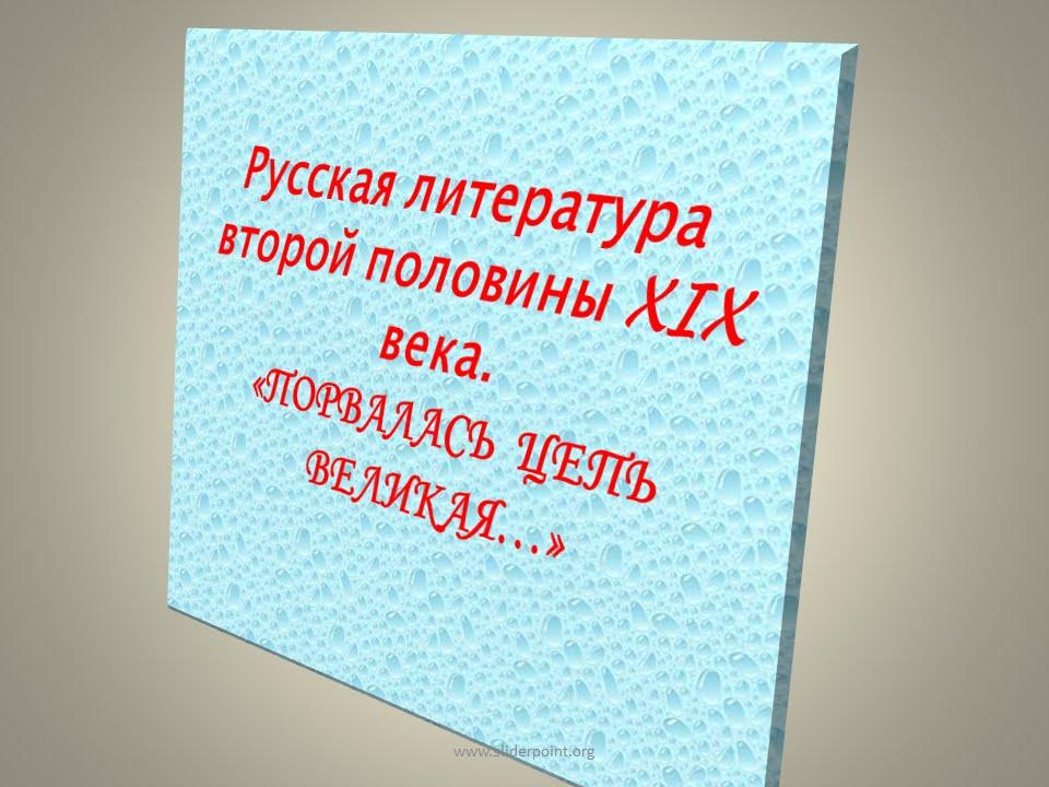 Обзор русской литературы второй половины 20 века реферат 7507